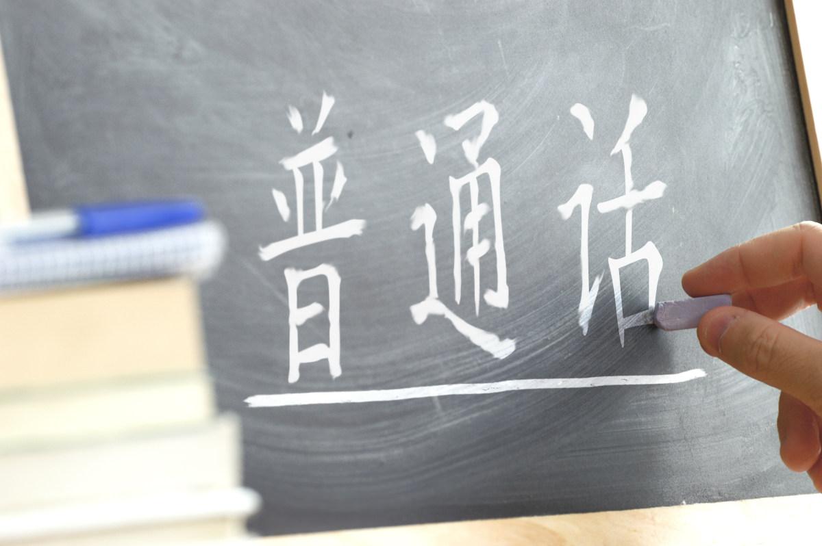 Mandarin alphabet on a chalkboard
